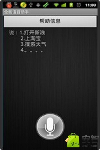 Star Chinese - HSK Level 1 for Android - Appszoom