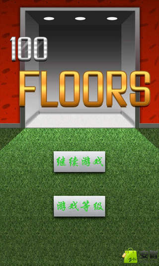 是男人就下100層- Android Apps on Google Play