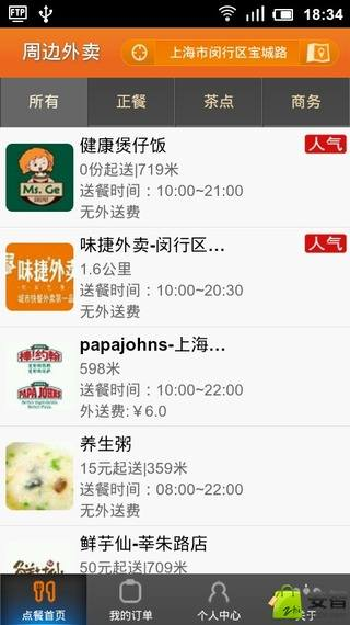 SG Buses - Google Play Android 應用程式