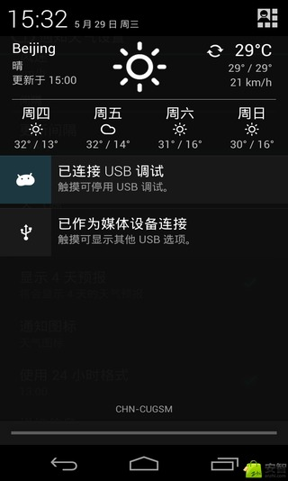 Notification Weather Premium